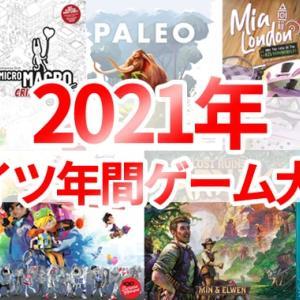 【2021年】ドイツ年間ゲーム大賞2021にノミネートされた9作品まとめ