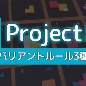 【バリアントルール】『プロジェクトL』の追加ルール3種類を紹介