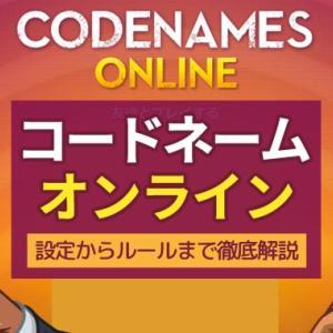 【全てわかる】ブラウザ版『コードネームオンライン』のルール・設定を徹底解説