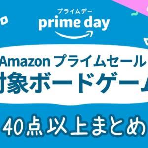 【6/22迄】Amazonプライムセール対象ボードゲーム一覧(40点以上まとめ)