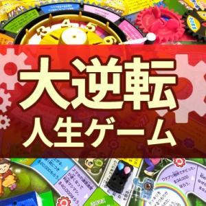 【徹底レビュー】『大逆転人生ゲーム』歯車システムと副業解禁で進化した人生ゲーム!