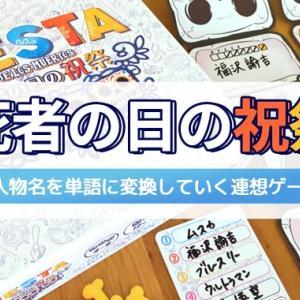 【徹底レビュー】『死者の日の祝祭』人物名を単語に4回変換する連想系ボードゲーム