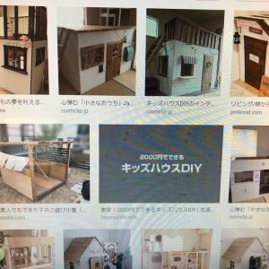 キッズハウス DIY①【素人建築家のDIY日記】