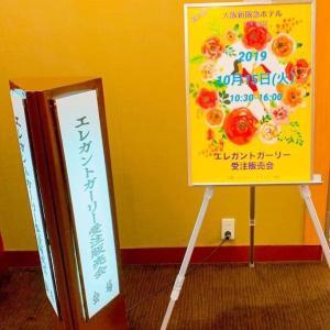 エレガントガーリー新阪急ホテル 終了しました。