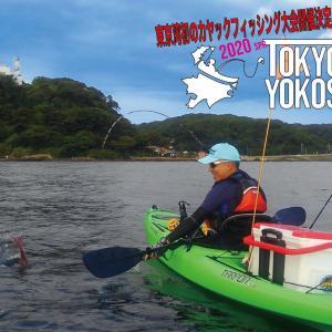 【告知】東京湾初のカヤックフィッシング大会!TOKYO BAY YOKOSUKA CUPのご案内!