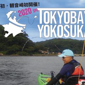 【ポスター完成】東京湾初のカヤックフィッシング大会!TOKYO BAY YOKOSUKA CUP募集要項等