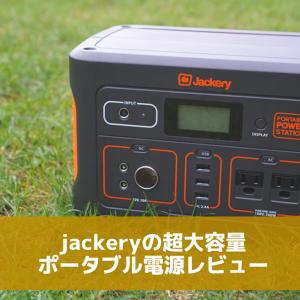 超大容量ポータブル電源「Jackery(ジャクリ)700Wh」をレビュー|現時点で一番大容量!