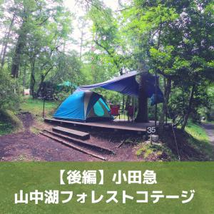 【後編】小田急山中湖フォレストコテージでテント泊|山北の公園、温泉情報も