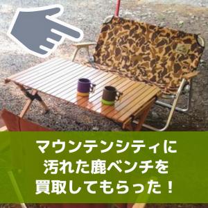【おいくら?】マウンテンシティに、汚れた鹿ベンチを買い取りしてもらった!