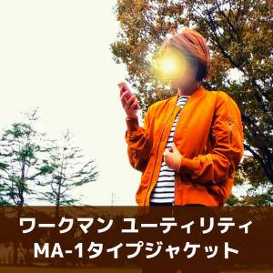【着てみた】ワークマン|ユーティリティーMA-1タイプジャケット&インナーフリースベスト