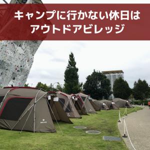 キャンプに行けなかった週末は、昭島アウトドアビレッジへ