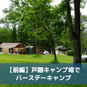 【前編】戸隠キャンプ場で、バースデーキャンプ!