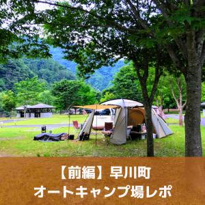 【前編】静岡・早川町オートキャンプ場はいいところだぞぉ~!の巻