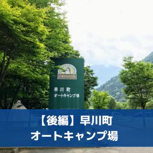 【後編】早川町オートキャンプ場でキャンプからの、屋内プール!