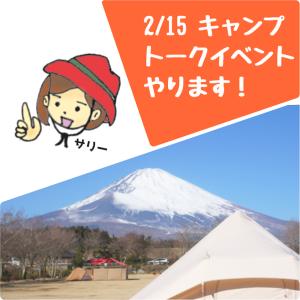 2/15 サンクチュアリ出版様にてキャンプのトークイベントをやります!