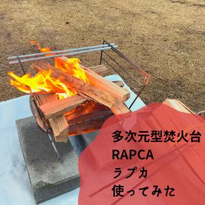 多次元型焚き火台RAPCA(ラプカ)を使ってみたら、ますます焚き火が好きになってしまった【PR】