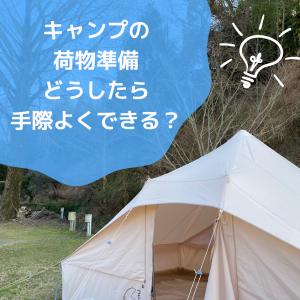 キャンプの荷物準備が大変すぎる!簡単、楽にできる方法とコツ。