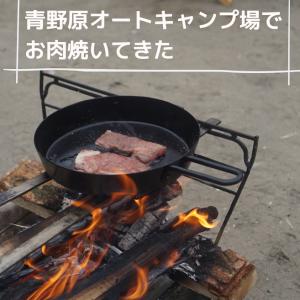 青野原オートキャンプ場で肉を焼いて食べてきた