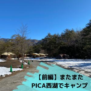 【前編】またまたPICA富士西湖で冬のテント泊!焚き火料理を楽しむ。