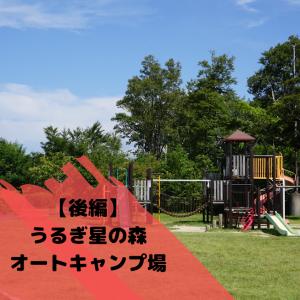 【後編】うるぎ星の森オートキャンプ場でコテージ泊。公園も遊具たくさん!
