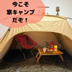 今こそ「家キャンプ」の時!お家でテントを張ってキャンプ気分を味わおう