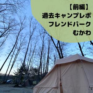 【前編】フレンドパークむかわ・過去キャンプレポ