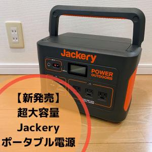 1002Whと超大容量のポータブル電源、Jackery(ジャクリ)から新発売★さっそくレビュー【PR】