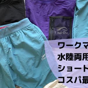 【ワークマン】水陸両用半袖Tシャツ&ショートパンツ、この夏めっちゃ使えそう!ワークマンアンバサダー