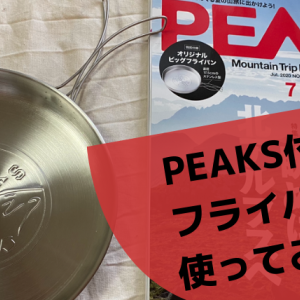 雑誌「PEAKS(ピークス)」付録のビッグフライパンを使ってみた【2020年7月号】