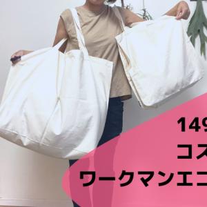 ワークマンのエコバッグ、売り切れの予感大。このクオリティで99円・149円!?