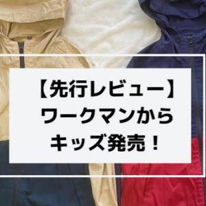 【先行レビュー】ワークマンキッズがついに発売決定!キッズフルジップコットンパーカー。発売時期、販売店舗を詳しく紹介。