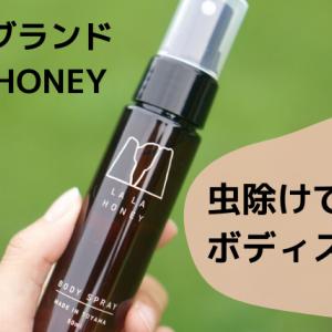 富山のコスメブランドが作った、虫よけにもなるボディスプレー|LALA HONEY【PR】