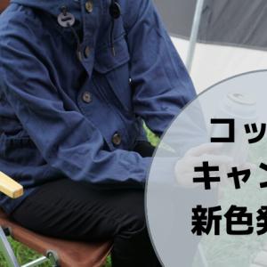 【ワークマン】コットンキャンパーに新色が登場します!!