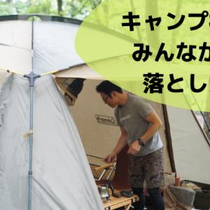 【キャンプ初心者必見】キャンプでみんなが通る落とし穴とは!?