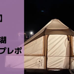 【前編】夜到着!PICA富士西湖で2泊キャンプレポ