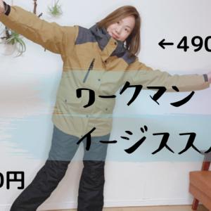【ワークマン】イージススノー防水防寒ジャケット&パンツで雪も怖くない!