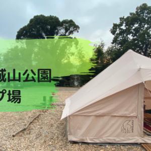【前編】宇佐美城山公園キャンプ場は、貸切温泉付きのすてきなキャンプ場【サイト・施設紹介あるよ】