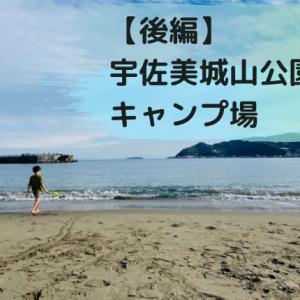 【後編】宇佐美城山公園キャンプ場レポ&伊豆アニマルキングダム