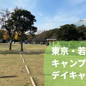 東京・若洲公園キャンプ場でデイキャンプ。弟の結婚祝いにあのキャンプギアをプレゼント