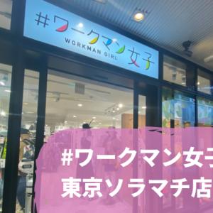 3/19OPEN「#ワークマン女子東京ソラマチ店」のプレオープンに潜入!