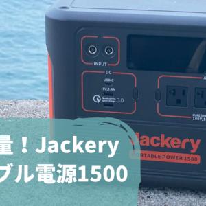 Jackery(ジャクリ)から超大容量ポータブル電源1500Aceが登場!モンスター級の容量で、電源なしサイトも快適に【PR】