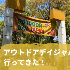 アウトドアデイジャパン2021に行ってきましたレポ