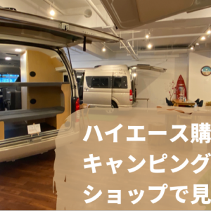 ハイエース購入記2・キャンピングカーのトイファクトリーへ展示を見に行く