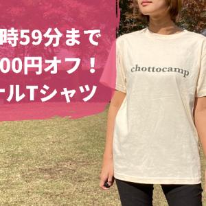 【本日23:59まで】オリジナルTシャツ、1000円オフになっておりまする~!