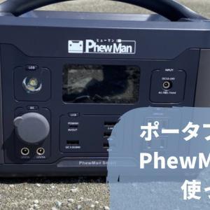 ポータブル電源「PhewMan(ヒューマン)smart500」はキャンプ、車中泊で超便利!【PR】