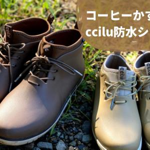 """軽くて防水!コーヒー""""かす""""を再利用したサスティナブルなレインブーツ ccilu PANTO【PR】"""