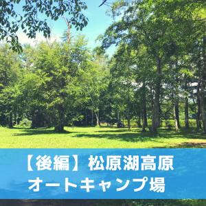 【後編】松原湖高原オートキャンプ場|夕食、そして清里観光からの川遊び