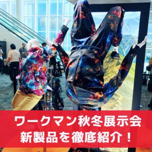 2019年秋冬のワークマン新製品を徹底紹介!展示会潜入レポ