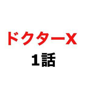 ドクターX。1話。ネタバレ。感想。大門未知子が岩田一子を救う?ゲスト。見逃し配信動画。視聴率は?
