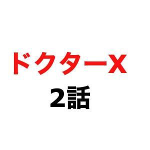 ドクターX。2話。あらすじ。予告動画。2019。シリーズ6。ゲスト。見逃し配信動画